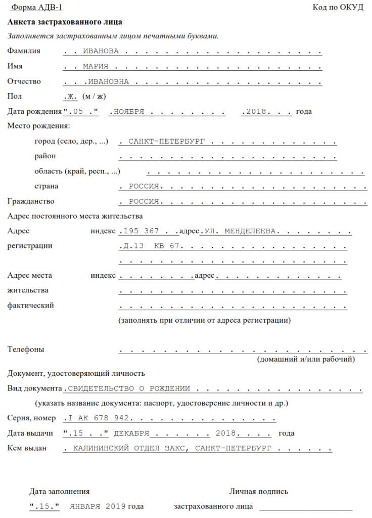 Образец заполнения формы АДВ-1 для получения СНИЛСа