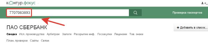 Как узнать регистрационный номер организации страхователя в ФСС по ИНН