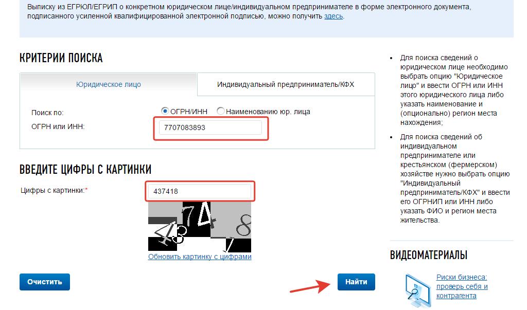ФНС РФ: узнать регистрационный номер страхователя