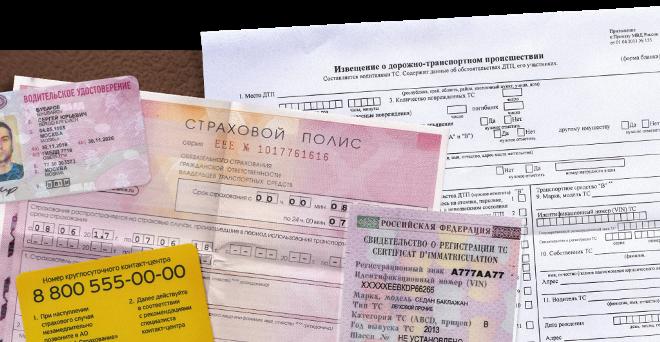 документы для оформления страхового случая по каско