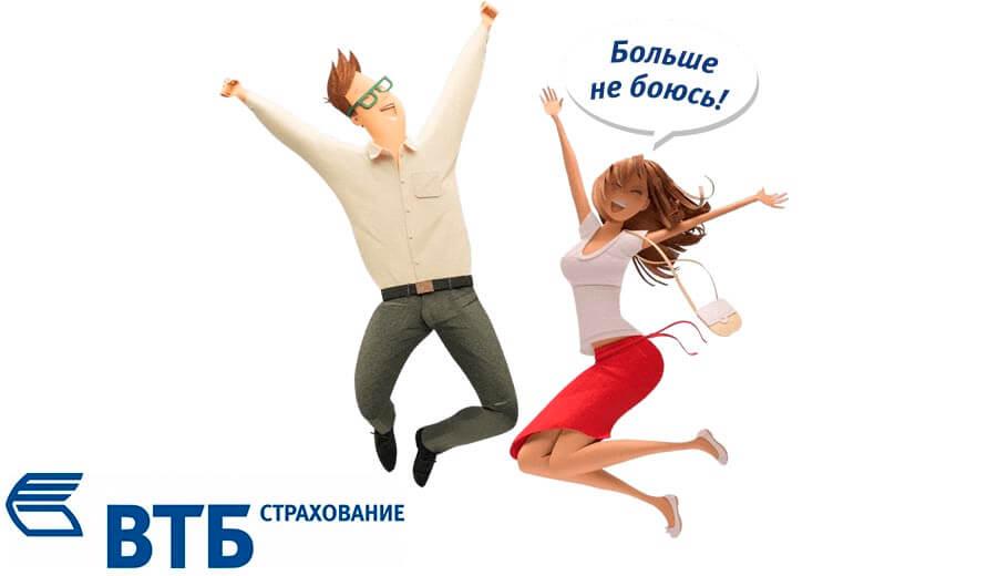 """преимущества СК """"ВТБ Страхование"""""""
