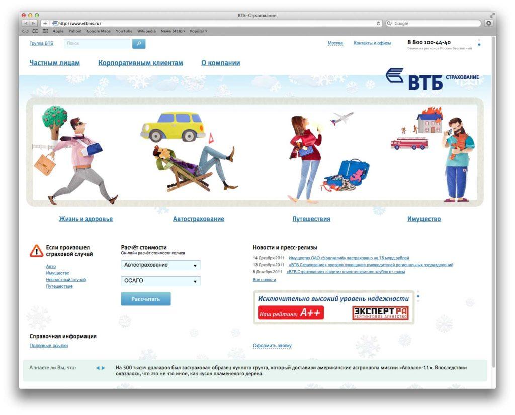 услуги ск «ВТБ Страхование»