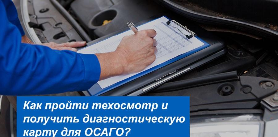 необходимые условия для оформления диагностической карта для осаго