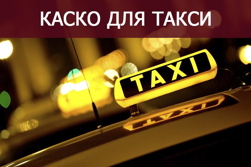 страховка каско для такси