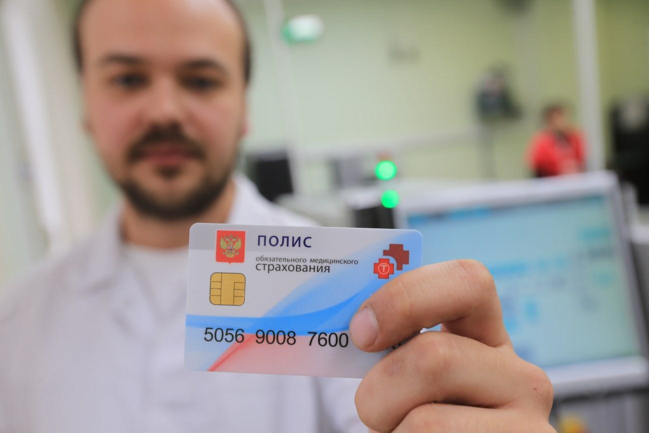 Полис ОМС для иностранных граждан