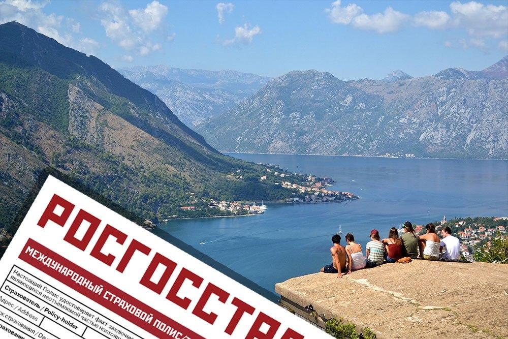 требования к страховке для поездки в черногорию