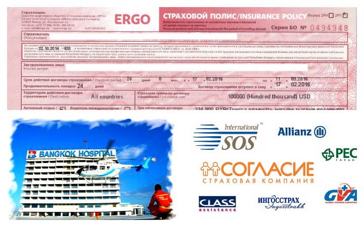 страховка в Таиланд, где купить страховку