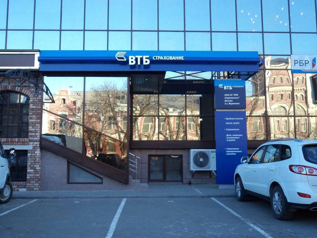 """купить туристическую страховку можно в офисе ск """"ВТБ Страхование"""""""