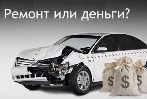 выплаты по ОСАГО, ремонт или деньги