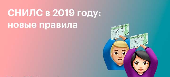 закон о снилс 2019