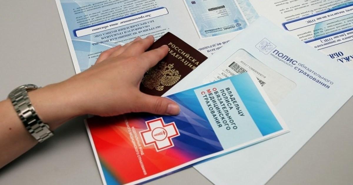 документы для получения полиса омс