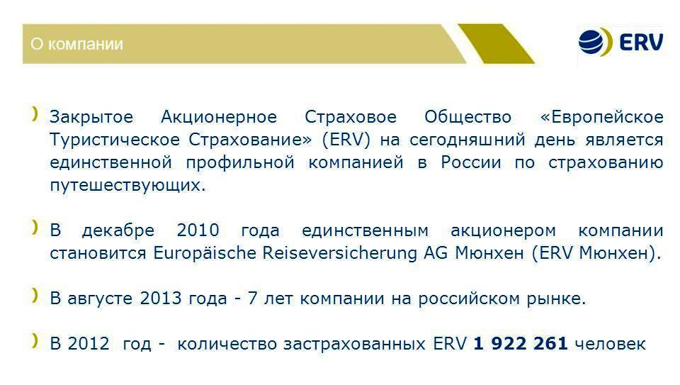 Преимущества и недостатки страхования для ВЗР в «ERV»