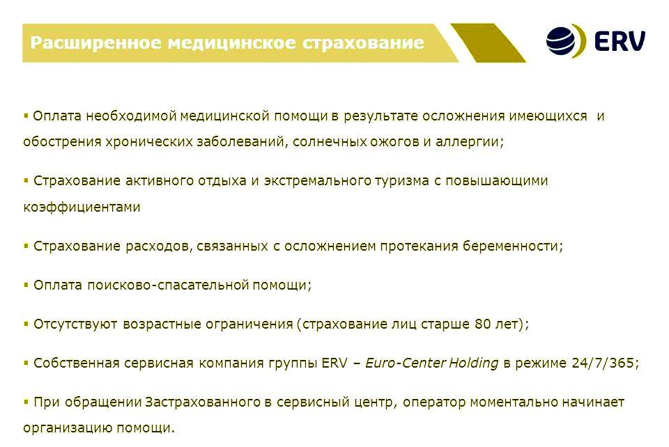программы страхования путешествий «ERV»