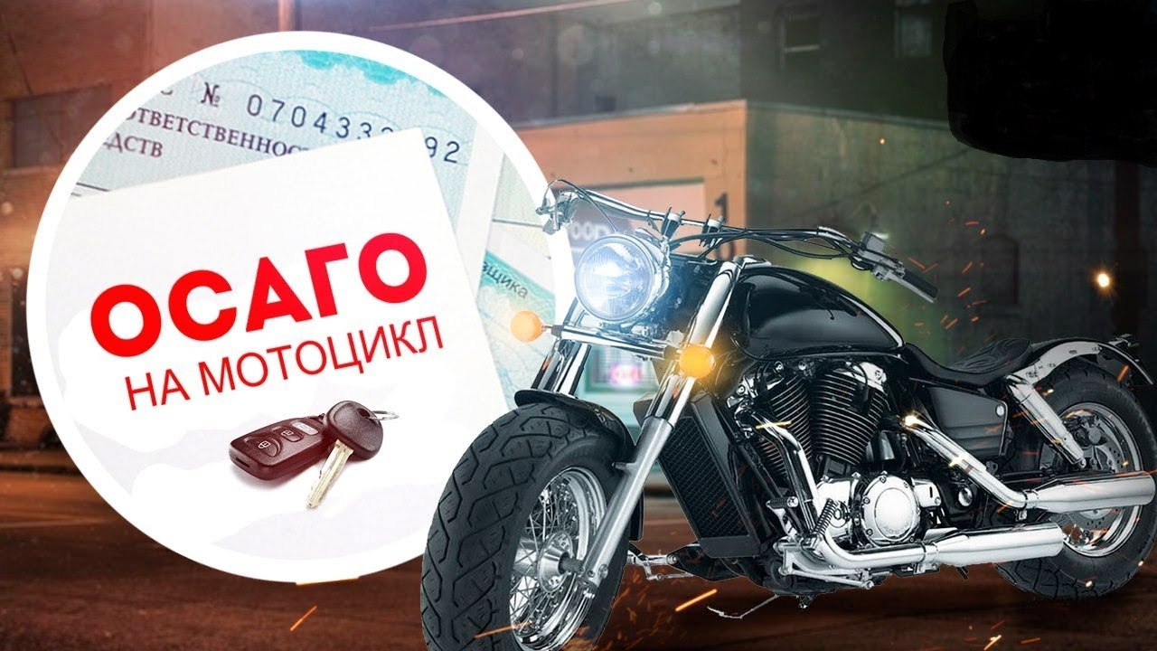 осаго на мотоцикл калькулятор 2019