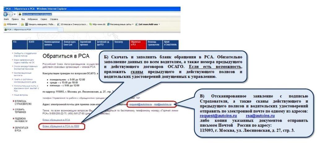 Исправление ошибки в базе РСА