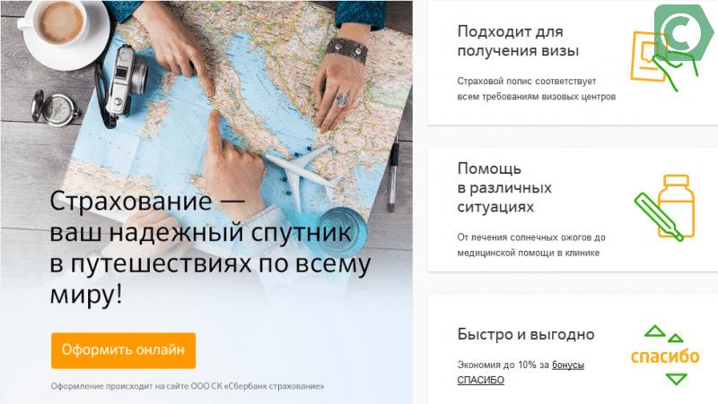 сбербанк страхование путешественников