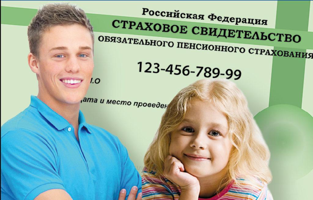 снилс на ребенка через госуслуги