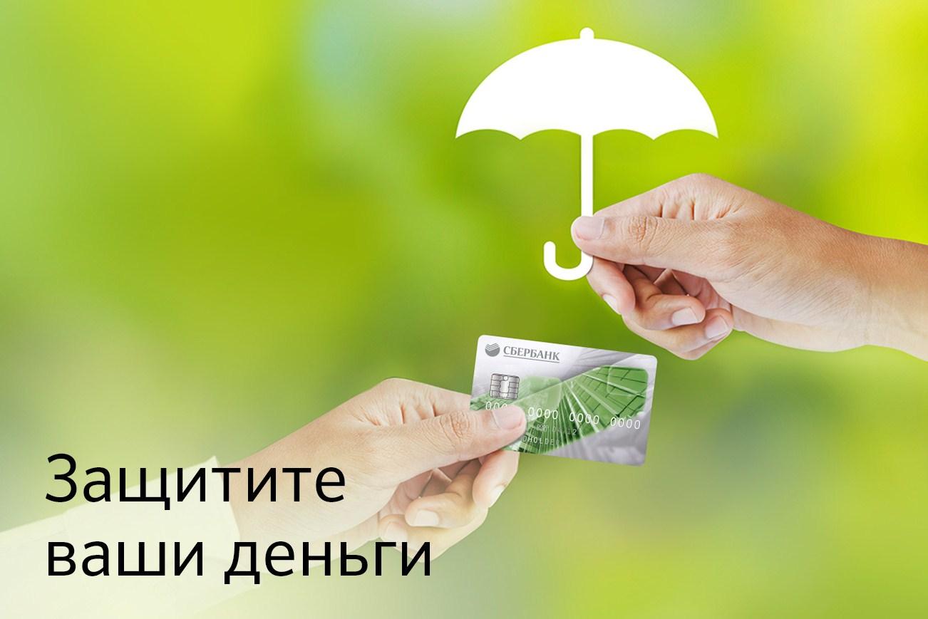обязательно ли оформлять страховку кредита в сбербанке,как воспользоваться страховкой