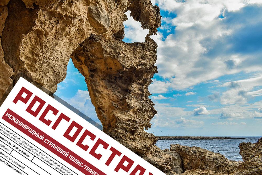 на что необходимо обратить внимание при выборе туристической страховки на Кипр