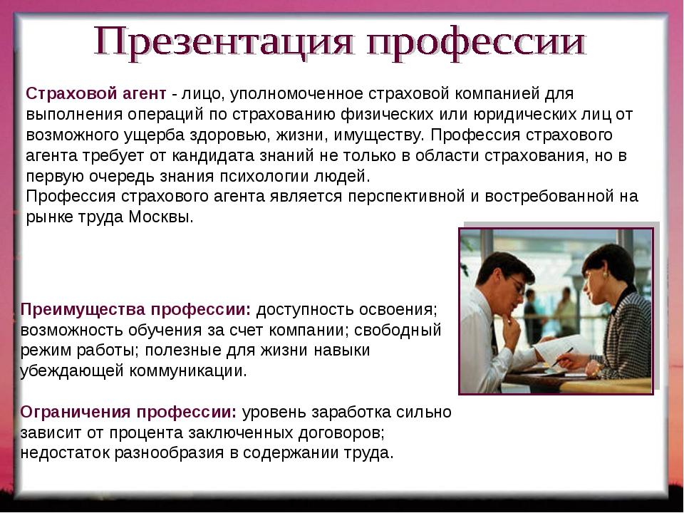 Преимущества и недостатки профессии страховой агент