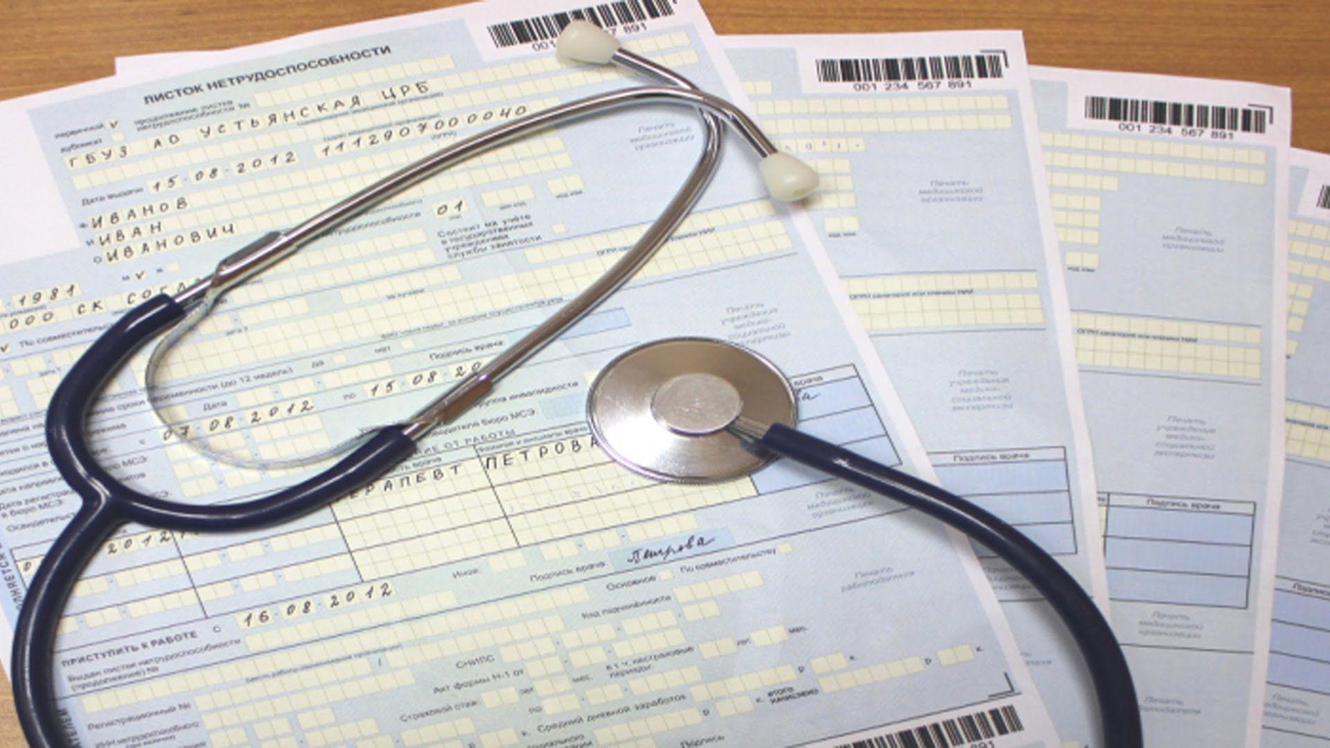 страховой стаж для больничного листа в 2019 году