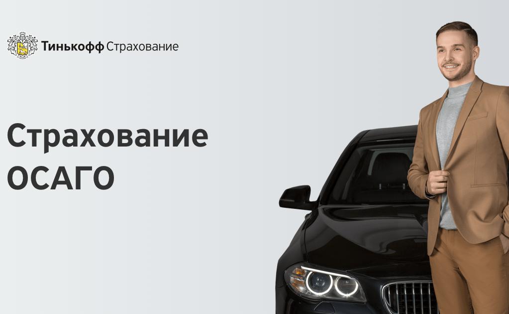 """Преимущества ОСАГО в СК """"Тинькофф Страхование"""""""
