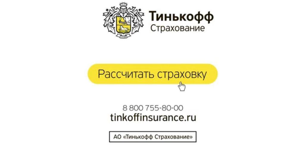 тинькофф страхование, отзывы, расчет цены страховки
