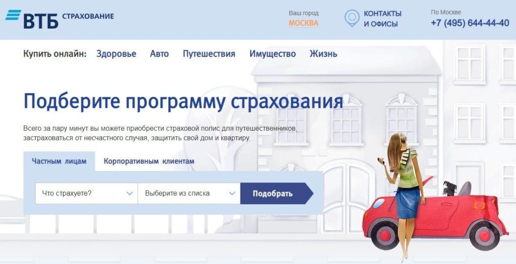 аккредитованные компании втб страхование