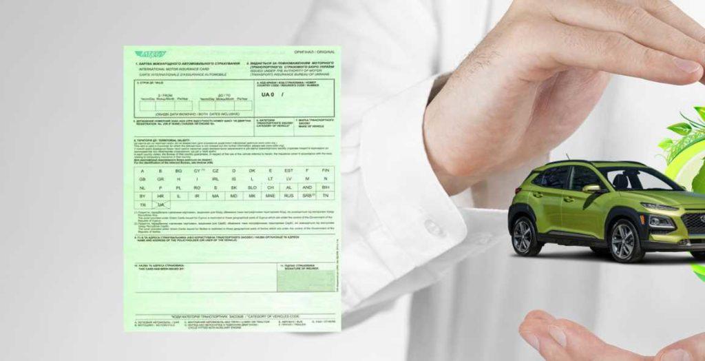 зеленая карта, что важно знать при приобретении страховки