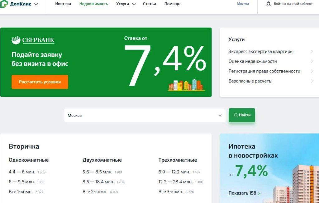 """Оформление ипотечного страхования через """"ДомКлик"""""""