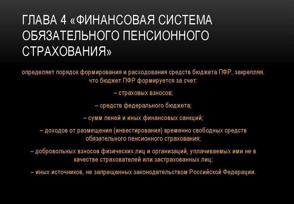 ФЗ об обязательном пенсионном страховании в РФ