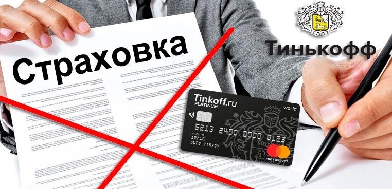 как отключить страховку в тинькофф кредитная карта