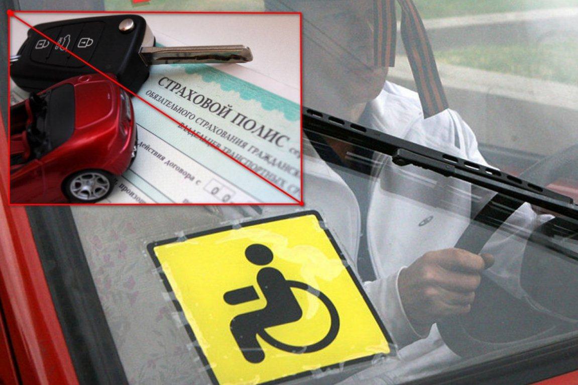 льготы при оформлении ОСАГО для инвалидов