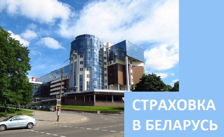 медицинская страховка в белоруссию для россиян