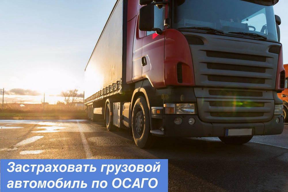 ОСАГО на грузовой автомобиль физическому лицу