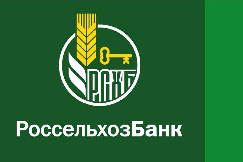 россельхозбанк аккредитованные страховые компании 2019