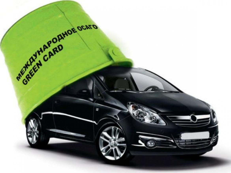 страховка авто для выезда за границу