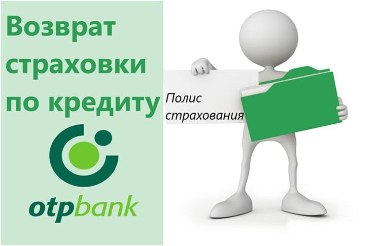 возврат страховки по кредиту в отп банке