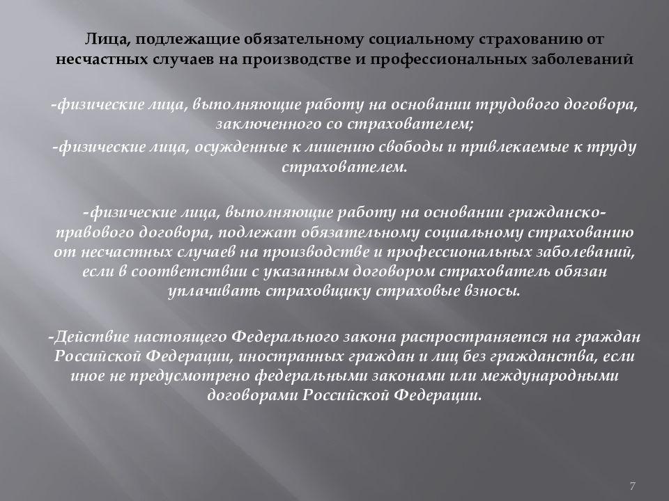 125-ФЗ об обязательном социальном страховании работников от несчастных случаев на производстве и профессиональных заболеваний