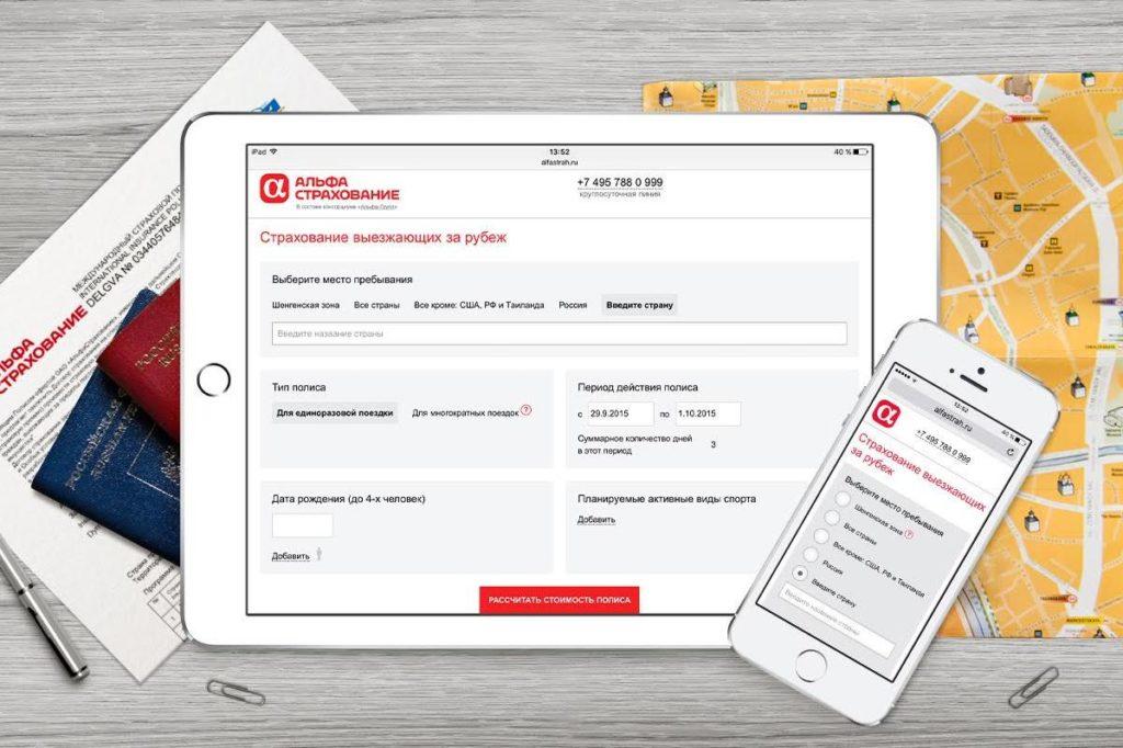 преимущества приобретения страховки  для выезжающих за рубеж в компании Альфастрахование