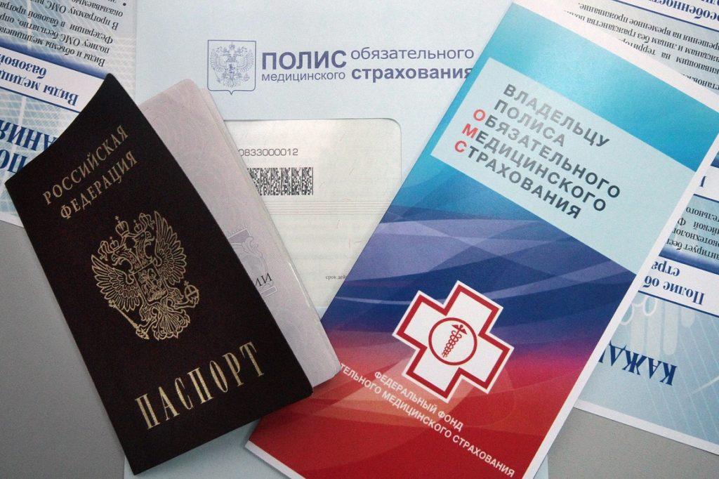 документы для оформления электронного полиса омс