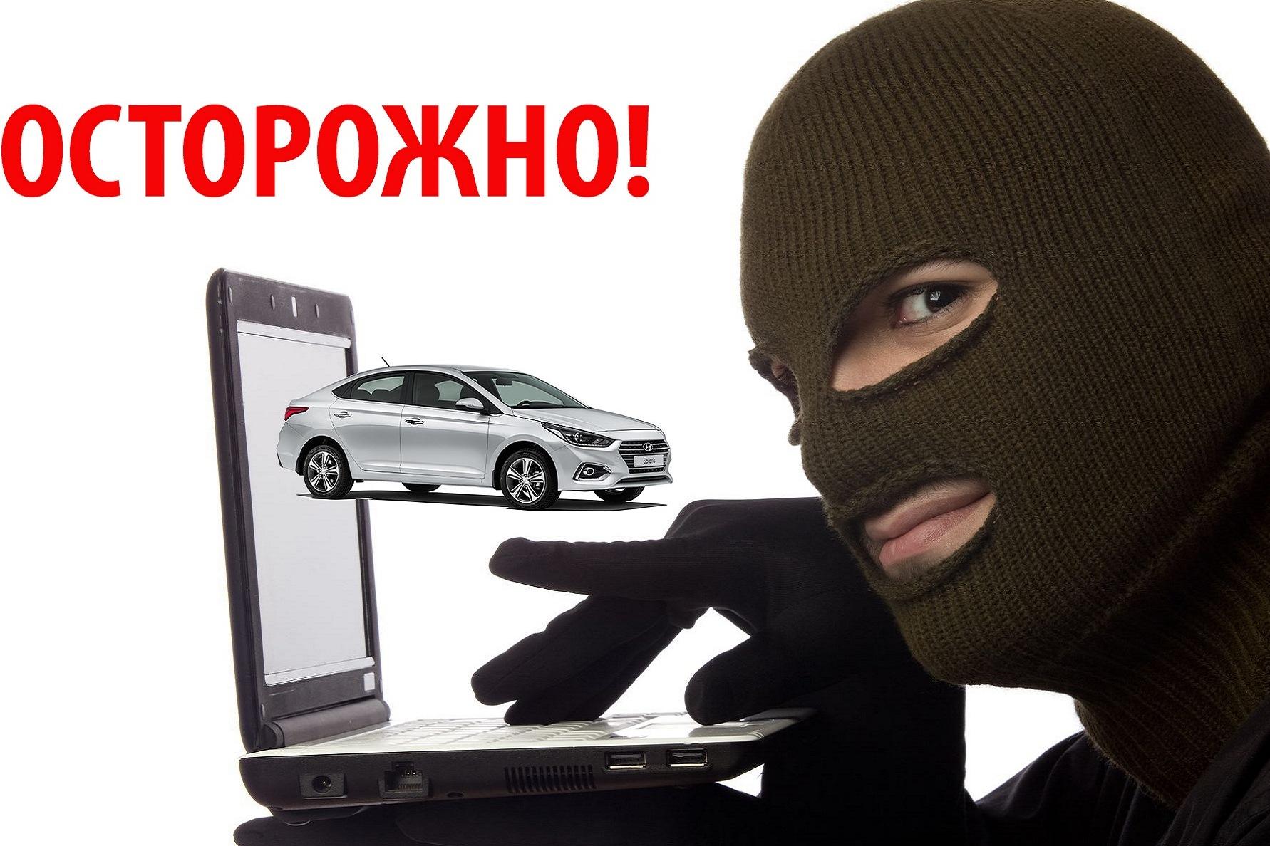 мошенничество в автостраховании