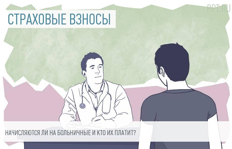 Начисляются ли страховые взносы на больничный за счет работодателя