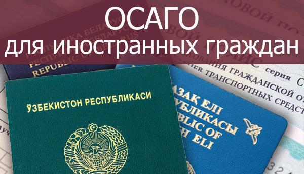 ОСАГО для иностранцев в России