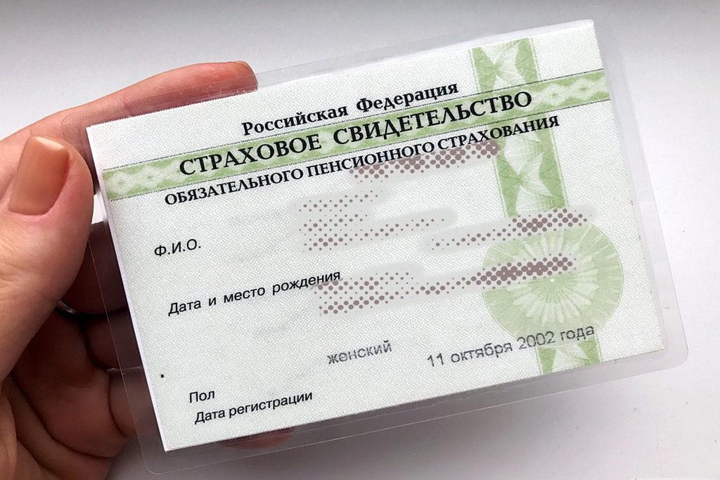 как заменить снилс при смене фамилии через госуслуги без паспорта