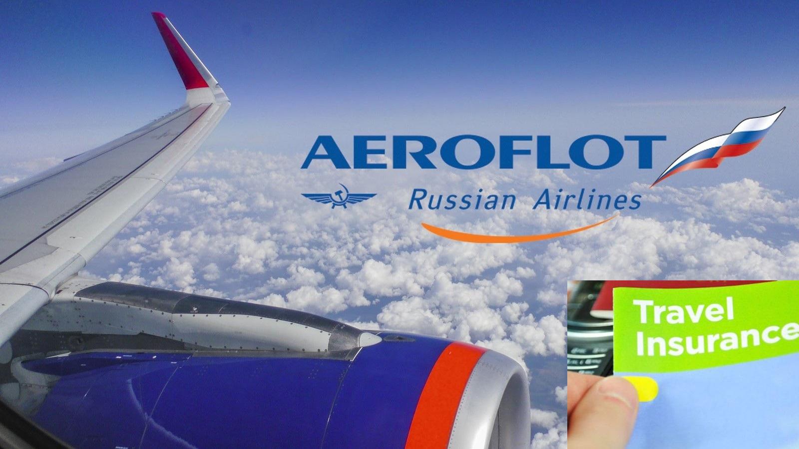 нужна ли полетная страховка аэрофлот