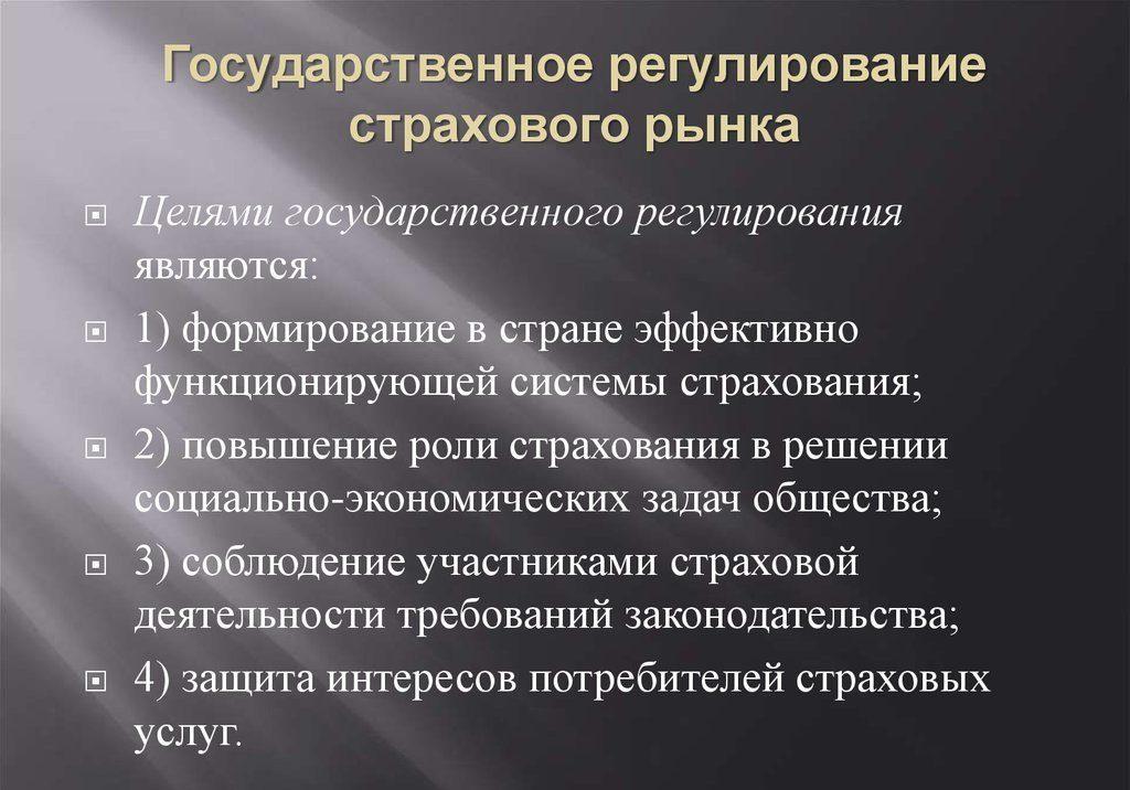 Роль государства в организации страхового дела в РФ