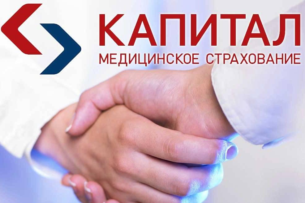 капитал медицинское страхование
