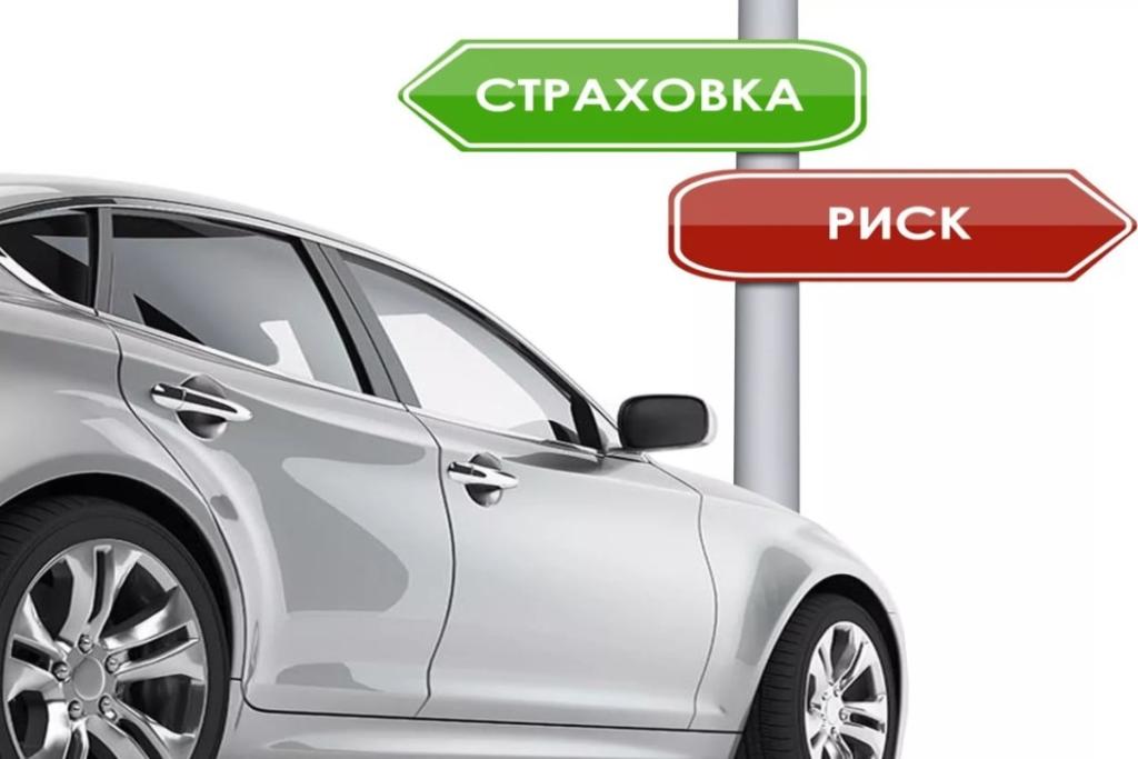 риски, если страхователь ОСАГО не является владельцем машины