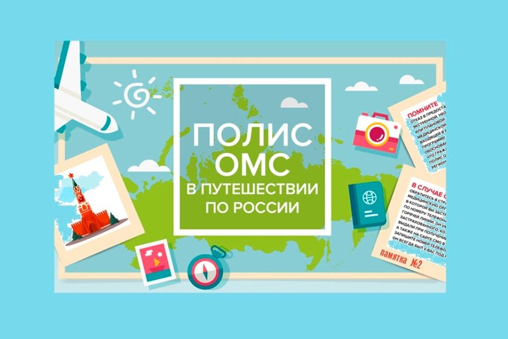 действие полиса ОМС на территории РФ
